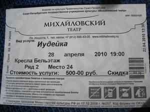 Услуги Михайловского театра
